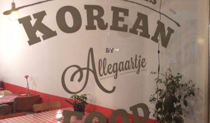 Onze nieuwste ontdekking in Noord heet Allegaartje